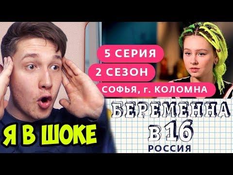 БЕРЕМЕННА В 16. РОССИЯ | 2 СЕЗОН, 5 ВЫПУСК | СОФЬЯ, КОЛОМНА