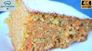 Морковный пирог РЫЖИК на СКОРУЮ РУКУ! Неимоверно Простой и Вкусный пирог на РАЗ, ДВА, ТРИ!