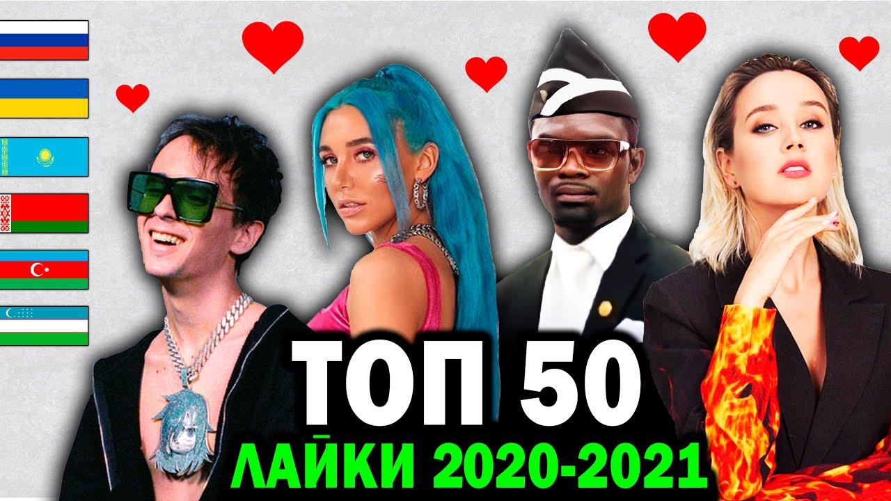 ТОП 50 КЛИПОВ по ЛАЙКАМ 2020-2021   Россия, Украина, Беларусь, Казахстан   Лучшие песни и хиты