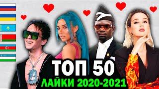 ТОП 50 КЛИПОВ по ЛАЙКАМ 2020-2021 | Россия, Украина, Беларусь, Казахстан | Лучшие песни и хиты