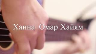 Ханна - Омар Хайям (guitar fingerstyle cover)