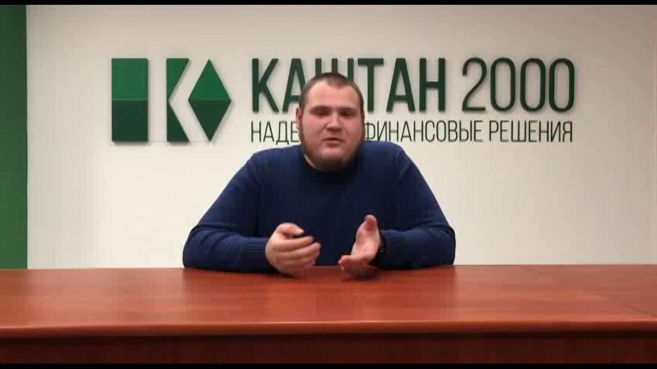 Отзыв о работе с Каштан 2000. Алексей, владелец частного предприятия в городе Киев.