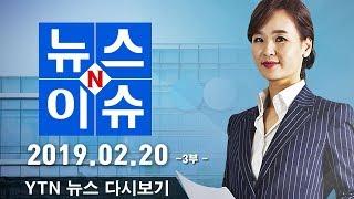 [뉴스N이슈] 다시보기 2019년 02월 20일 - 3부