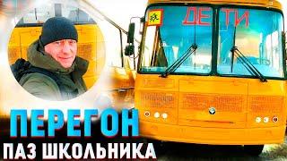 Работа водителем Перегон ПаЗ Автобус Павлово-Кострома обзор