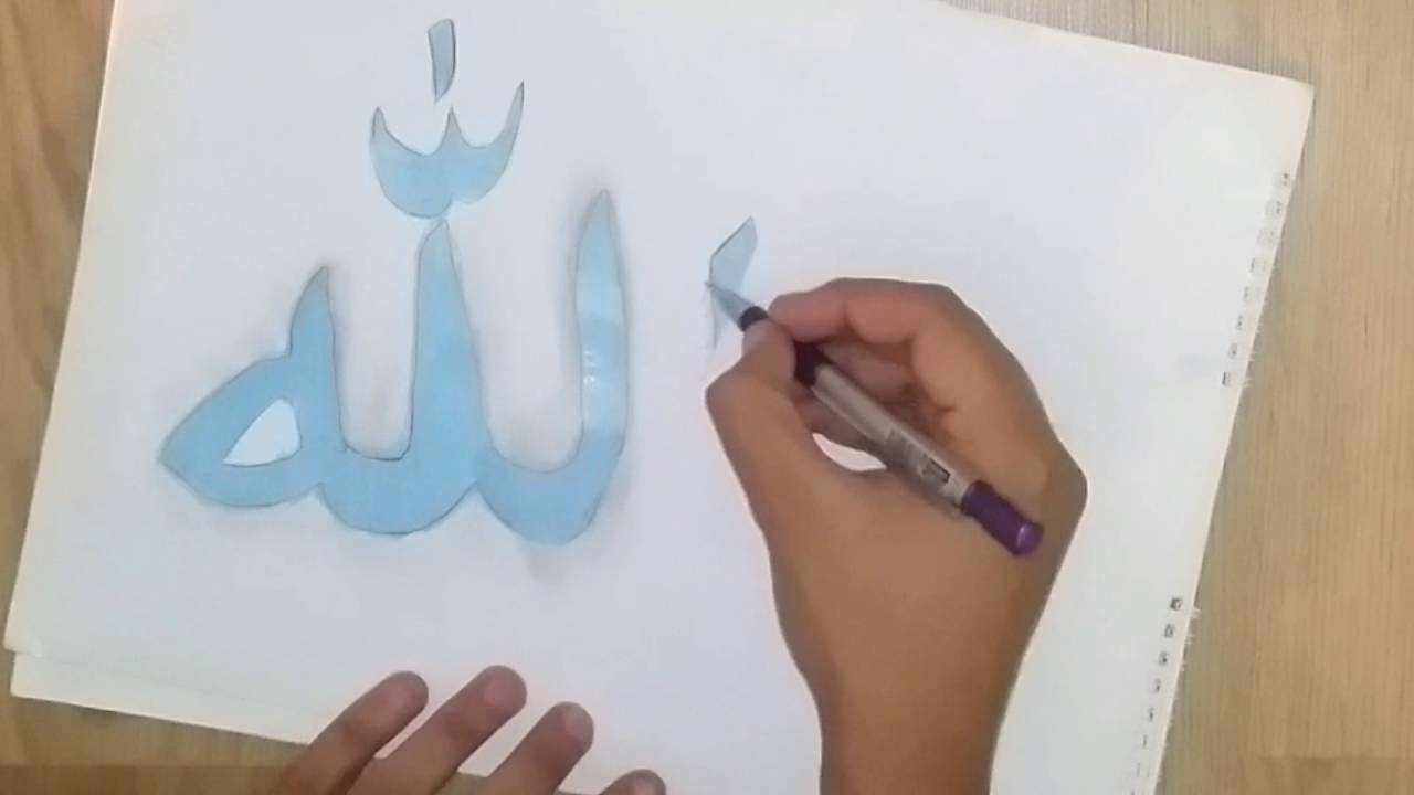 Allah Yazisi Arapça Yazilişi Erection Of God Write Arabic Youtube