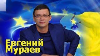 ШОК!!! Е.Мураев рвет власть в эфире у Шустера. Безвизовый режим отменяется.