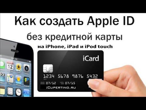 Вопрос: Как создать Apple ID без кредитной карты?