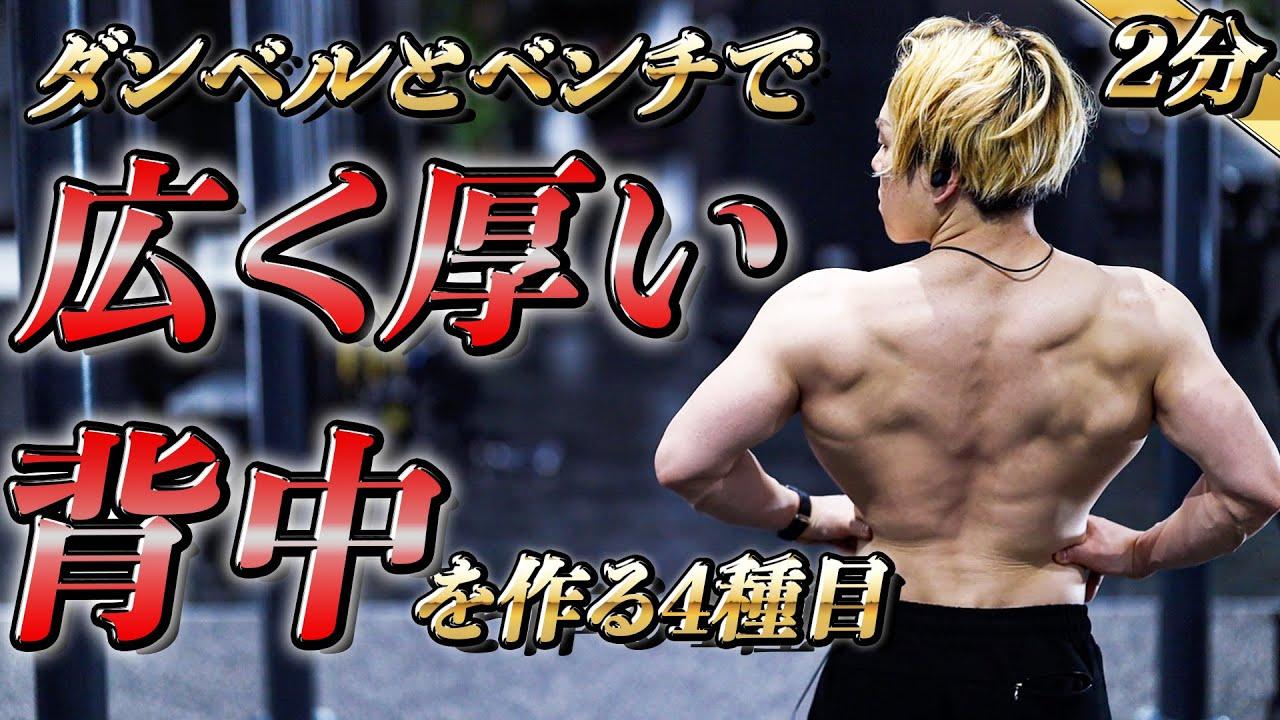 背中をデカくする最強ダンベルトレーニング4種目【広背筋・僧帽筋】