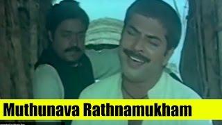 Malayalam Song - Muthunava Rathnamukham - 1921 -  Starring Mammootty, Suresh Gopi, Madhu, T. G. Ravi