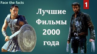 Лучшие фильмы 2000 года. ТОП-19! Культовое кино!