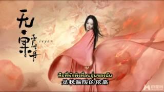 [Thai sub] ซับไทย+เนื้อร้องไทย 严艺丹 - 【等你的季节】 Deng Ni De Ji Jie ฤดูกาลที่รอคอยเธอ