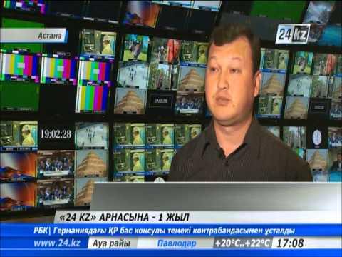 Жаңалық жаршысы «24 KZ» телеарнасына 1 жыл толды