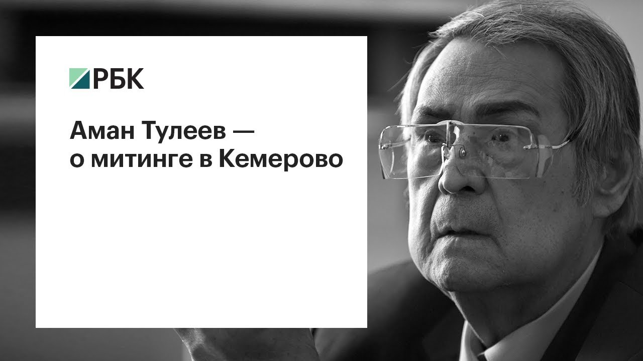 Аман Тулеев — о митинге в Кемерово