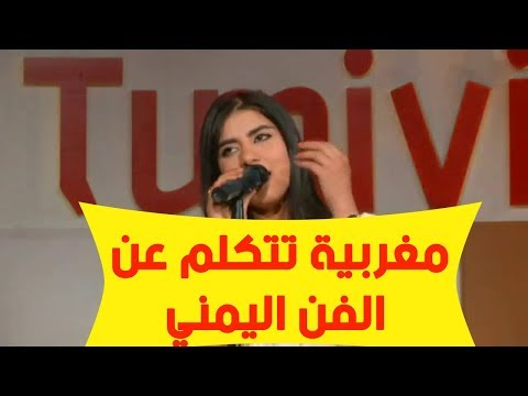 شاهد ماذا قالت هذه المغربية عن الفن اليمني وتغني اجمل اغنية .لن تصدق !