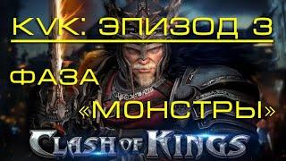 Квк. Среда. Фаза Убийства монстров. Clash of Kings \u0026 Проект Bit.
