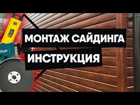 Видеоурок монтаж сайдинга