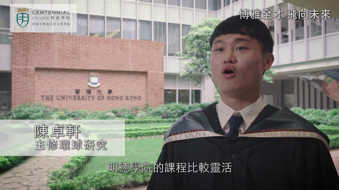 明德學院應屆畢業生感言(Part 2) - YouTube