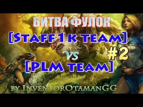 видео: [staff1k team] vs [plm team] СОЛОуничтожение! prime world