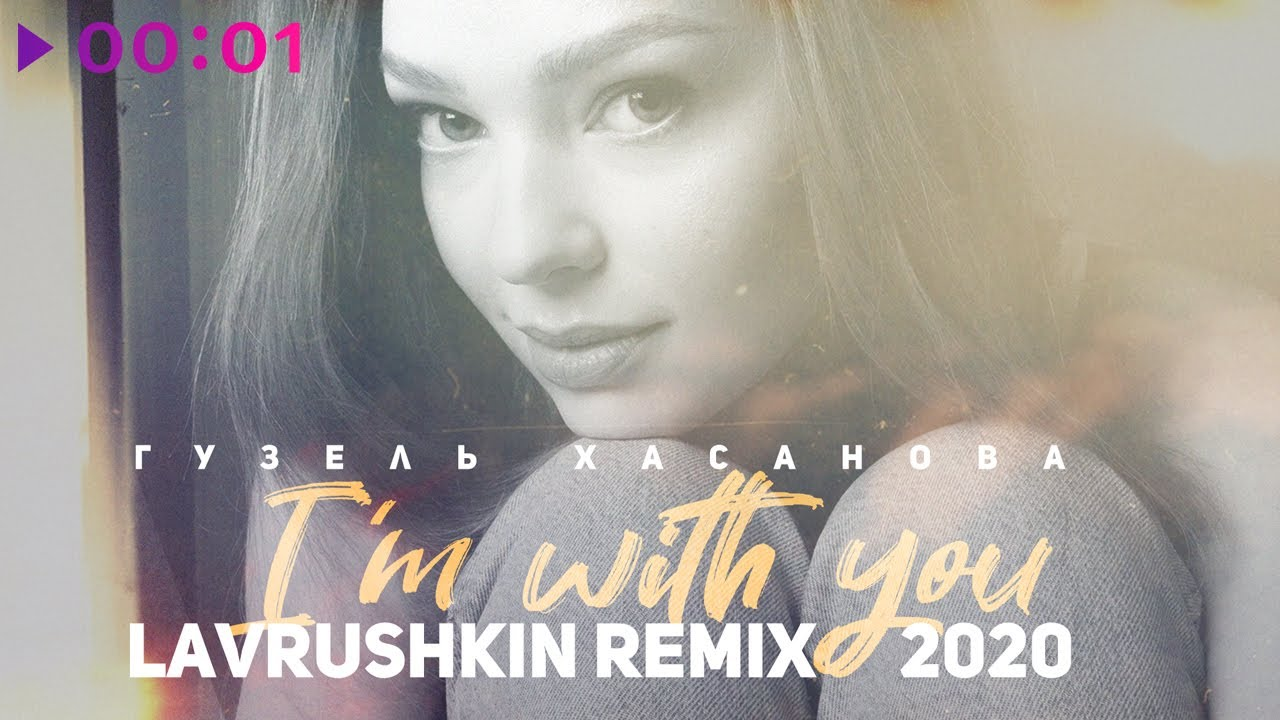 Гузель Хасанова - Я с тобой | Lavrushkin Remix | 2020