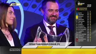 Футбол NEWS от 13.12.2017 (10:00)   Кубки ЛЧ в Киеве, благотворительная акция Ливерпуля