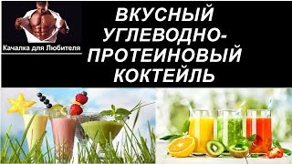 Рецепт ВКУСНОГО Углеводно-Протеинового Коктейля