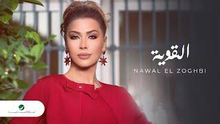Gambar cover Nawal El Zoghbi … EL Aweya - 2020 | نوال الزغبي … القوية - بالكلمات