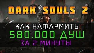 Dark Souls 2 - 580.000 душ за 2 минуты