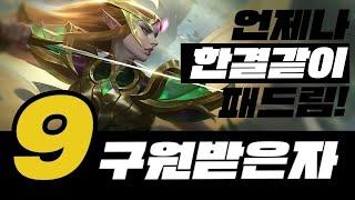 롤토체스 시즌5 / 9구원받은자 3성신드라, 케일, 킨…