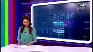 НОВОСТИ 360 БАЛАШИХА 14.03.2018