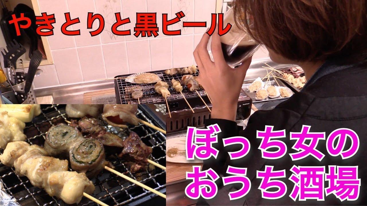 【焼き鳥】ぼっち女のおうち居酒屋 【イワタニ炙りや】Yakitori and dark beer