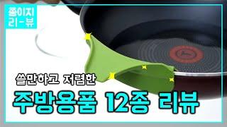 초저렴 가성비갑 직구 주방용품 12종 리뷰