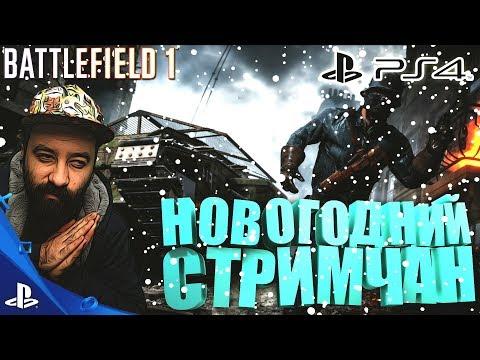 BATTLEFIELD 1 PS4 - НОВОГОДНИЙ СТРИМЧАН