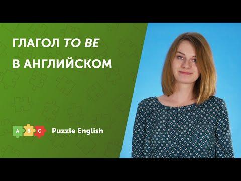 Что такое TO BE в английском?