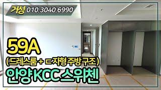 59A 안양 kcc 스위첸 (드레스룸 + ㄷ자 주방)