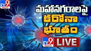 Coronavirus News LIVE Updates || Telangana, AP, India || COVID-19 - TV9