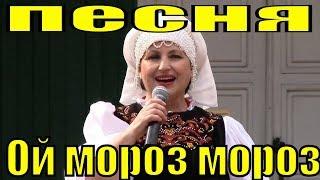 Песня Ой мороз мороз Не морозь меня Русские народные песни