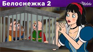 Белоснежка и магическое зеркало - эпизод 2 | Сказки для детей и Мультик