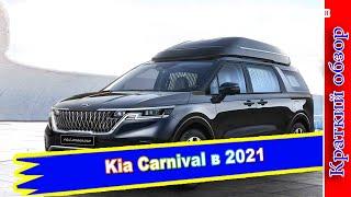 Авто обзор -Kia Carnival в 2021 году : Кроссвэн приедет в Россию