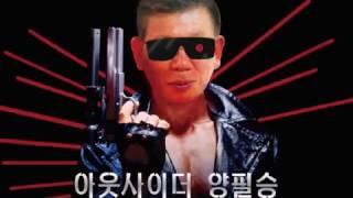 양필승의 아웃사이더 1탄: 안희정과 김문수