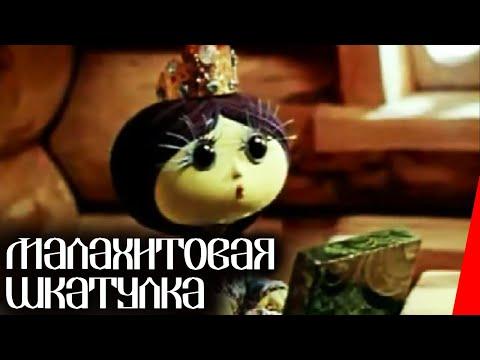 Малахитовая шкатулка (1976) мультфильм