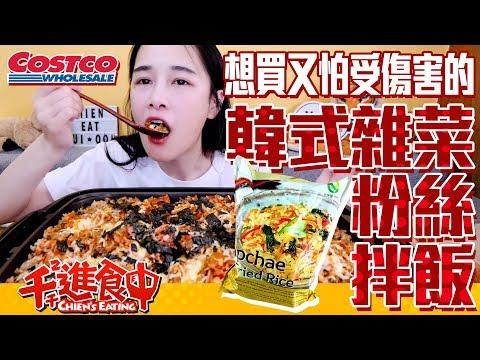 【千千進食中】想買又怕受傷害?!好市多冷凍韓式雜菜粉絲拌飯japchae fried rice可以買嗎?!
