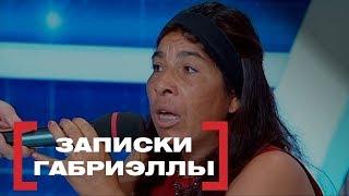 Записки Габриэллы. Касается каждого, эфир от 14.09.2018