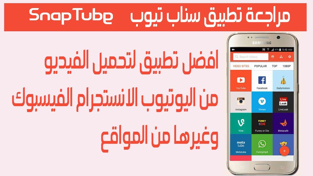 تحميل الفديو من الفيس بوك,تحميل فديو اليوتيوب,تحميل فديو من انستجرام,تحميل الصور من انستجرام,SnapTube VIP Premium,تحميل سناب تيوب نسخة مدفوعة,تحميل الفديو من يوتيوب,فيس بوك,فميو,انستغرام,تحميل فديو فيس بوك,SnapTube,SnapTubevip,SnapTube pro,سناب تيوب,
