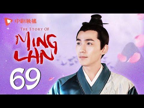 The Story Of MingLan - Episode 69 (English sub)[Zhao Liying, Feng Shaofeng, Zhu Yilong]