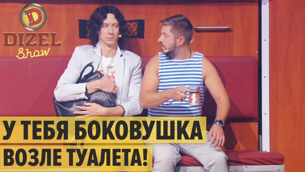 Типичный плацкарт: выживание в украинском поезде – Дизель Шоу 2019 | ЮМОР ICTV