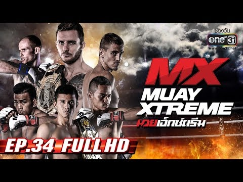 Download MX MUAY XTREME   EP.34 (FULL HD)   17 พ.ย. 62   one31