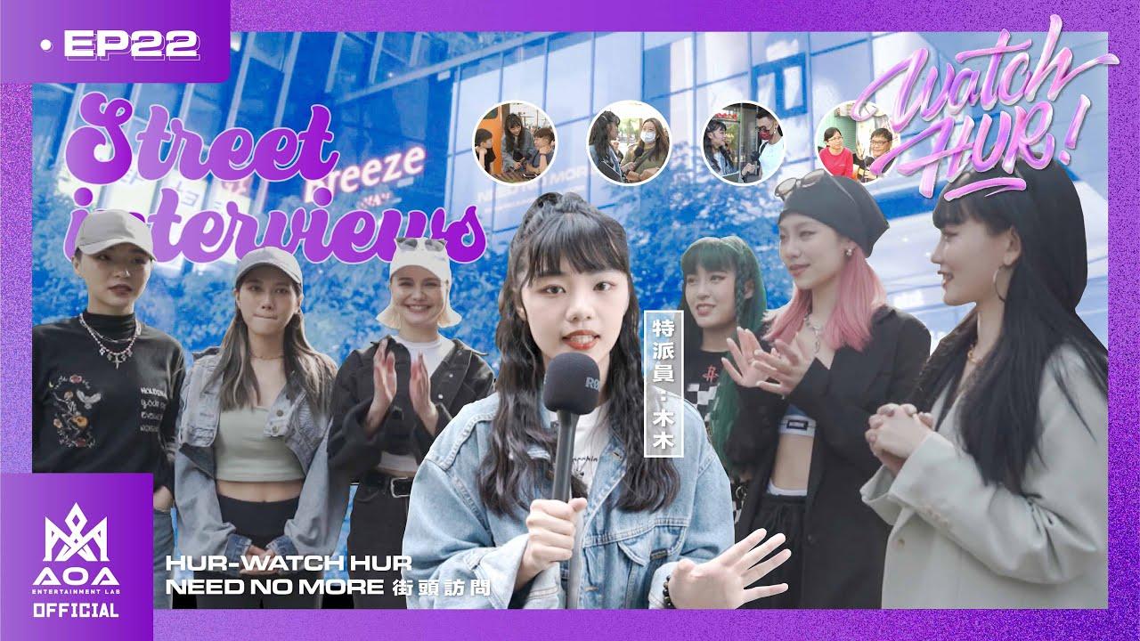 WATCH HUR (HUR VLOG) EP22 - Xinyi Street Interview/HUR MV街頭突襲企劃!直擊觀眾真實想法[ENG]