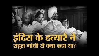 इंदिरा गांधी की मौत से जुड़ी कहानी   Book Review   Part 3   The Lallantop