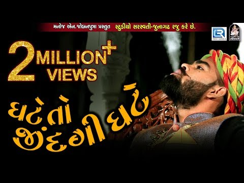 Ghate To Jindagi Ghate   ઘટે તો જિંદગી ઘટે   New Gujarati Song 2018   FULL VIDEO   RDC Gujarati