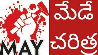 May day special  what is may day? కార్మికుల దినోత్సవం Telugu Trendy